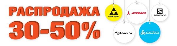 Распродажа в Mass Sport. 30-50%