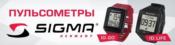 Пульсометры Sigma Germany