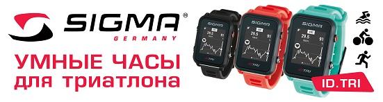Умные часы для триатлона от Sigma