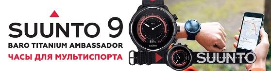 Часы для мультиспорта Suunto