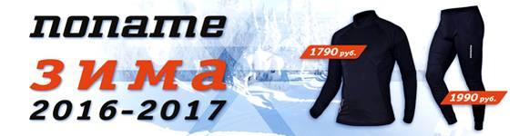 Noname зима 2017