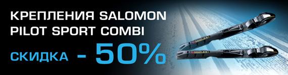 Скидки на крепления Salomon